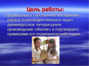 Цель работы: Сформировать собственное восприятие образа Александра Невского ч