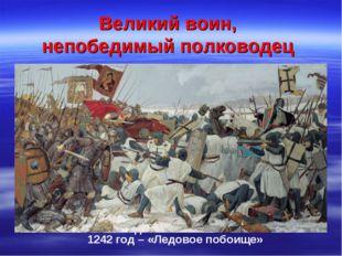 Великий воин, непобедимый полководец 1240 год – Невская битва 1242 год – «Лед