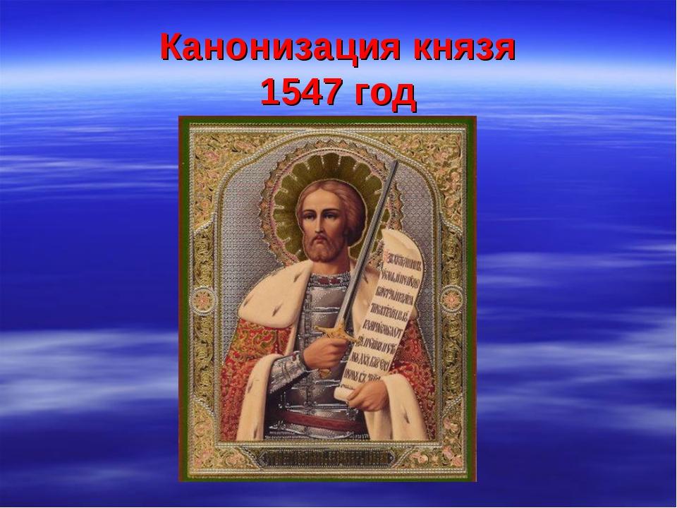 Канонизация князя 1547 год