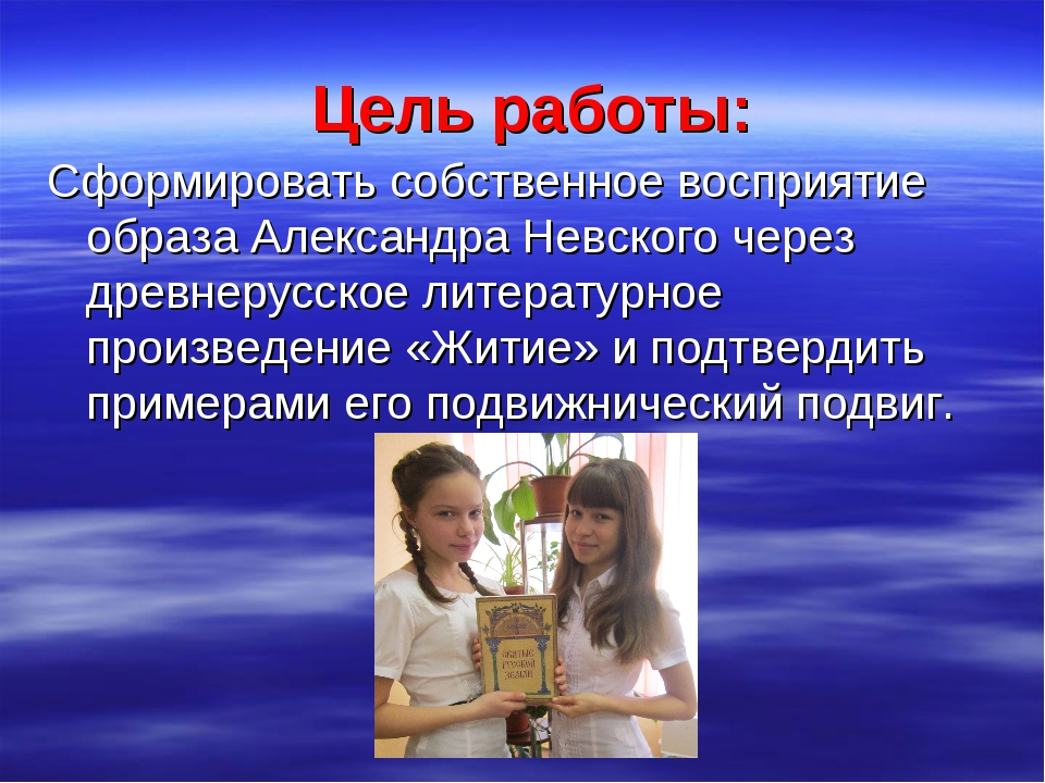 Цель работы: Сформировать собственное восприятие образа Александра Невского ч...