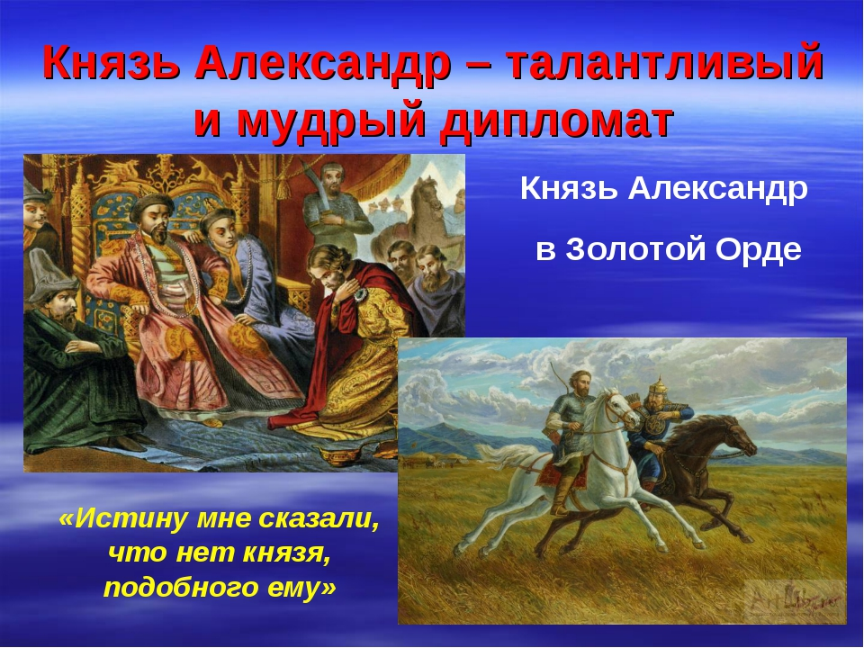 Князь Александр – талантливый и мудрый дипломат Князь Александр в Золотой Орд...