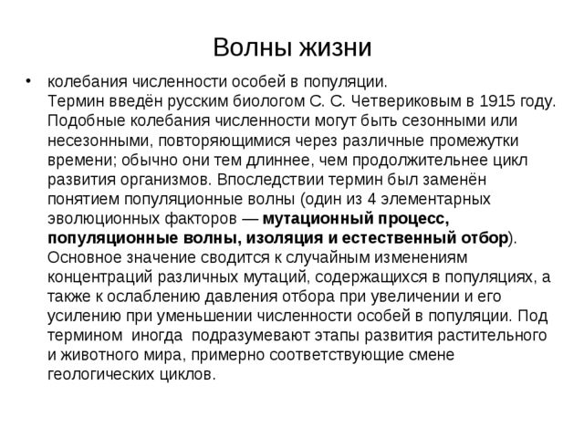 Волны жизни колебания численности особей впопуляции. Термин введён русским б...