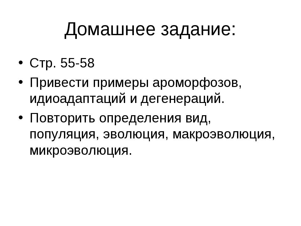Домашнее задание: Стр. 55-58 Привести примеры ароморфозов, идиоадаптаций и де...