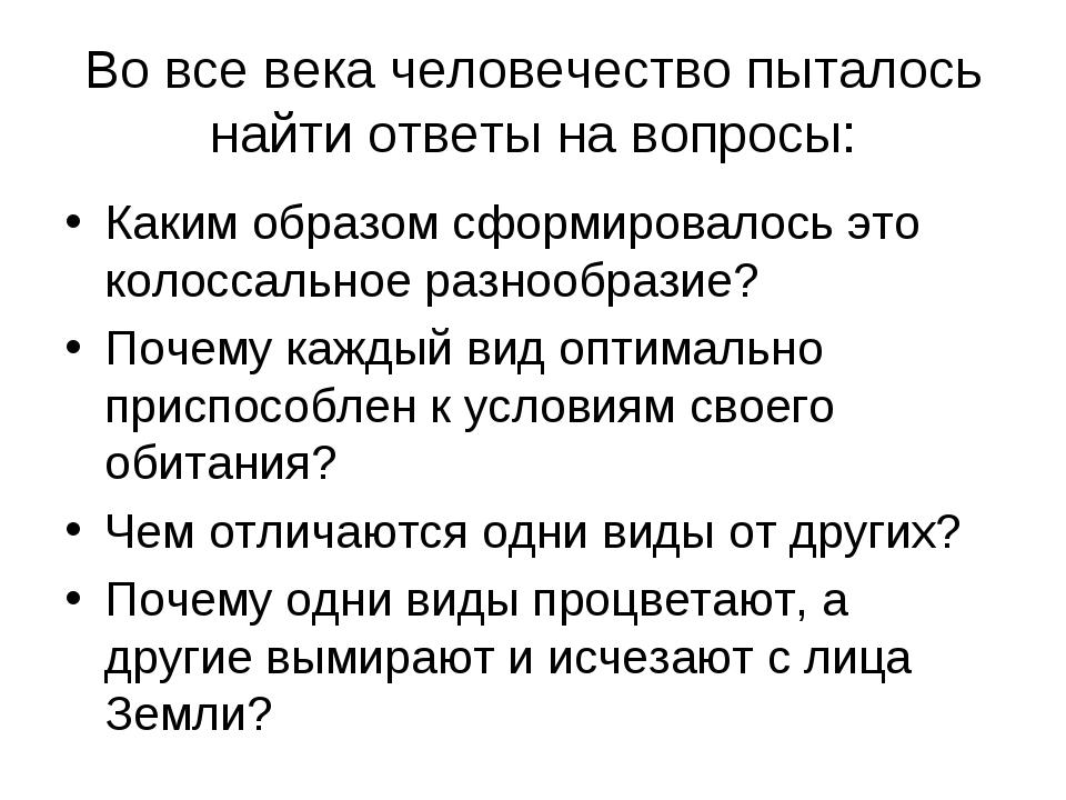 Во все века человечество пыталось найти ответы на вопросы: Каким образом сфор...