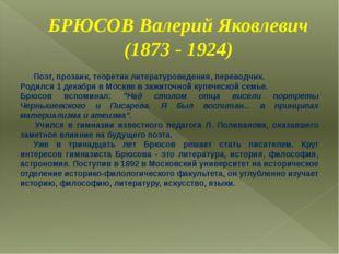БРЮСОВ Валерий Яковлевич (1873 - 1924) Поэт, прозаик, теоретик литературовед