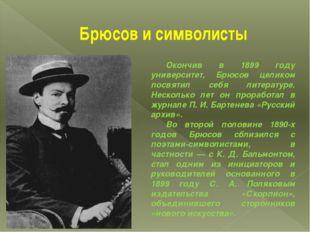 Брюсов и символисты Окончив в 1899 году университет, Брюсов целиком посвятил