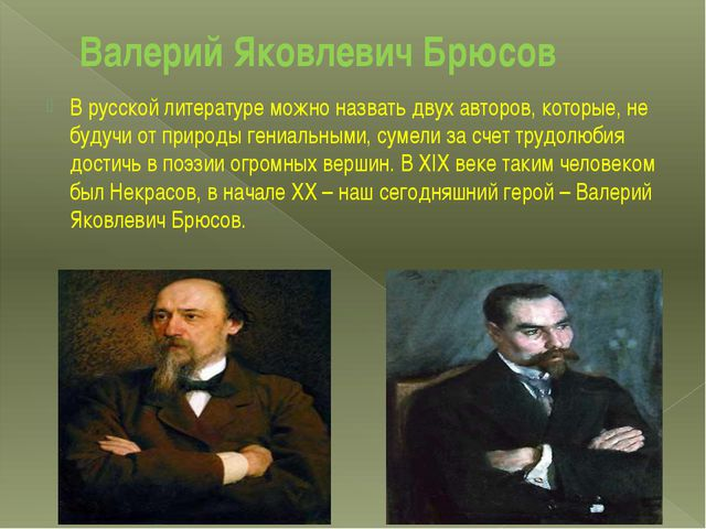 Валерий Яковлевич Брюсов В русской литературе можно назвать двух авторов, кот...