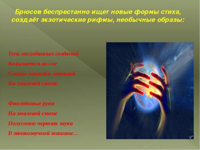 Тень несозданных созданий Колыхается во сне Словно лопасти латаний На эмалев...