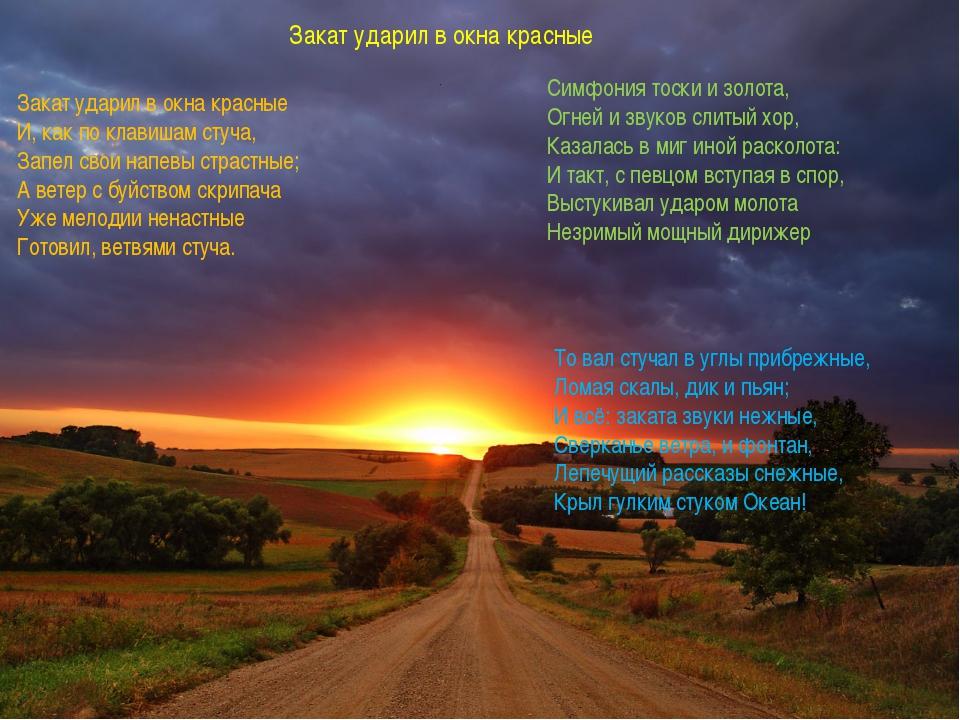 Закат ударил в окна красные . Симфония тоски и золота, Огней и звуков слитый...