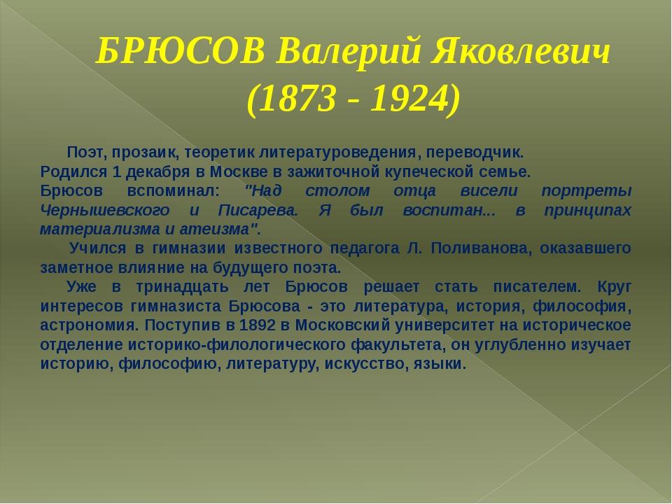 БРЮСОВ Валерий Яковлевич (1873 - 1924) Поэт, прозаик, теоретик литературовед...