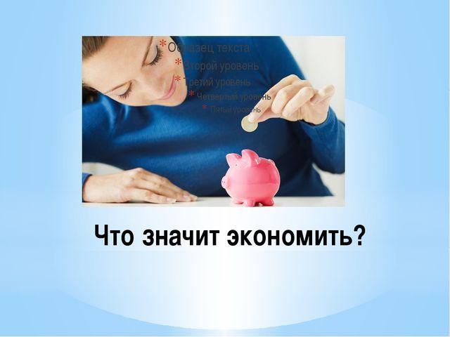 Что значит экономить?