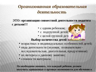 Организованная образовательная деятельность ЭТО: организация совместной деяте