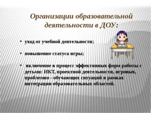 Организации образовательной деятельности в ДОУ: уход от учебной деятельности;