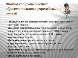 Формы сотрудничества образовательного учреждения с семьей Информационно-анали
