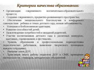 Критерии качества образования: Организация современного воспитательно-образов