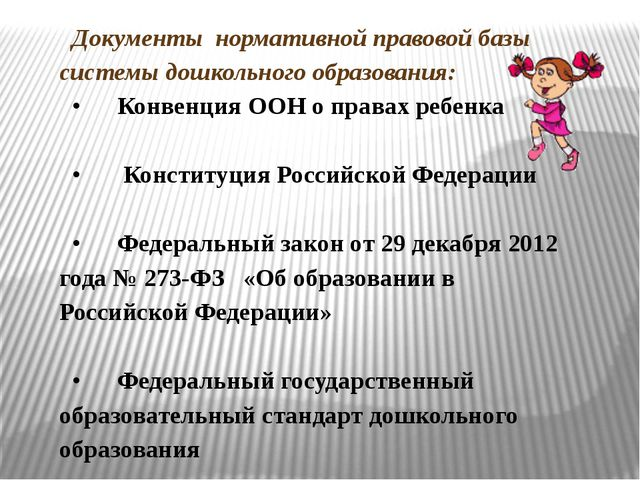 Документы нормативной правовой базы системы дошкольного образования: •...