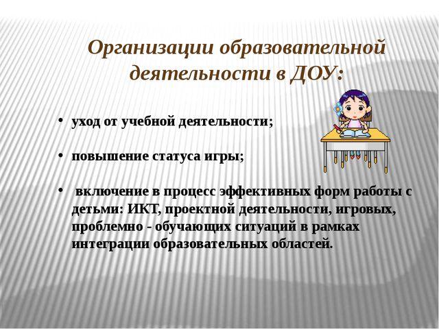 Организации образовательной деятельности в ДОУ: уход от учебной деятельности;...