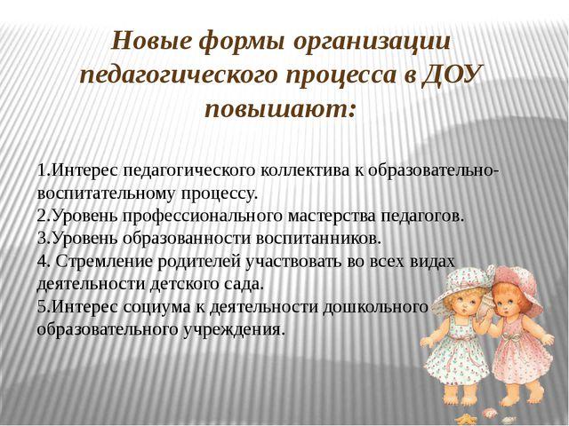 Новые формы организации педагогического процесса в ДОУ повышают: 1.Интерес пе...