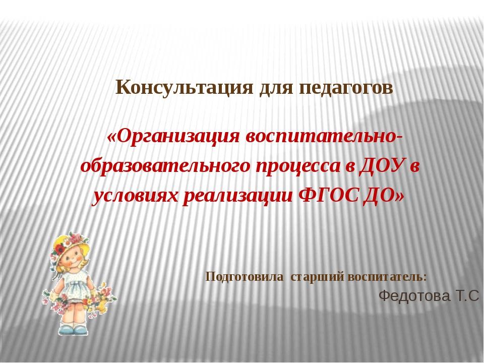 Федотова Т.С Консультация для педагогов  «Организация воспитательно-образов...