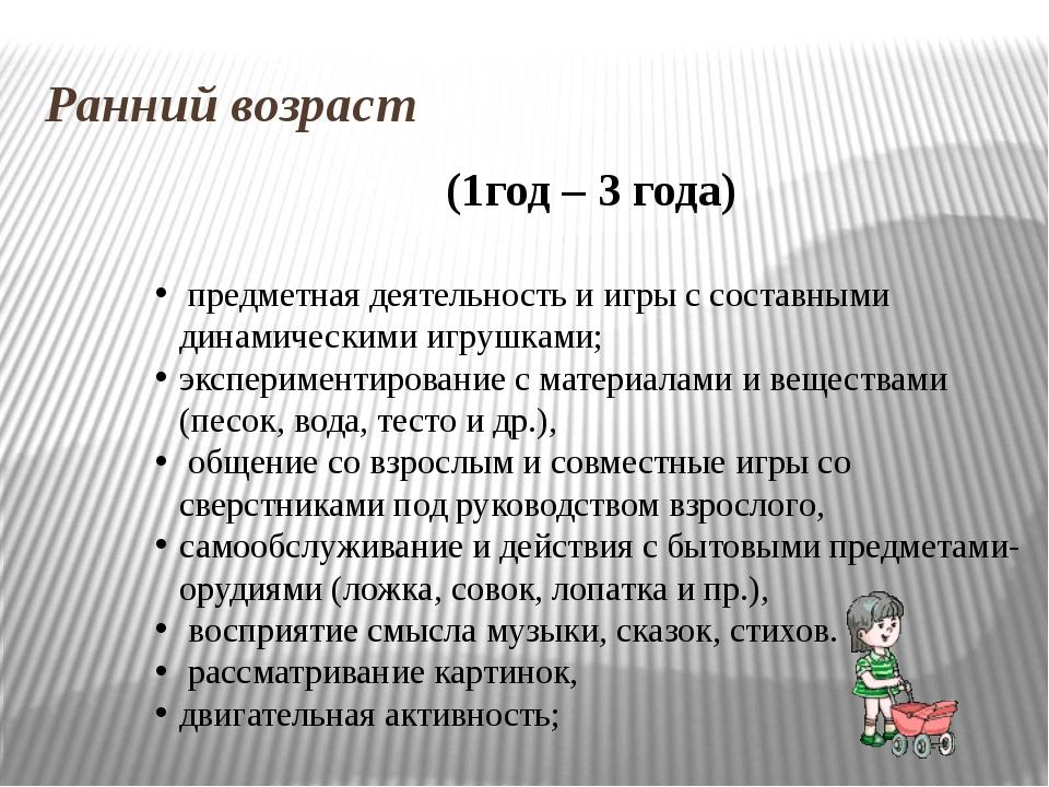Ранний возраст (1год – 3 года) предметная деятельность и игры с составными ди...