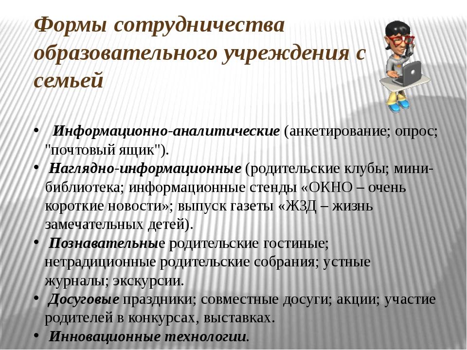 Формы сотрудничества образовательного учреждения с семьей Информационно-анали...