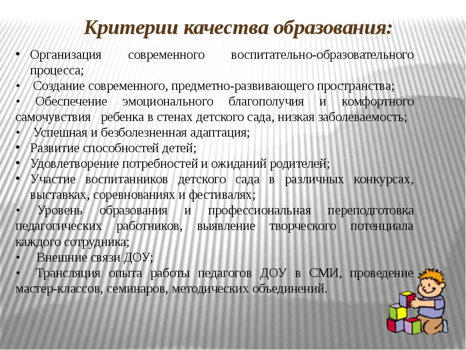 Критерии качества образования: Организация современного воспитательно-образов...