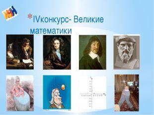 IVконкурс- Великие математики