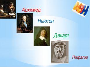 Архимед Ньютон Декарт Пифагор