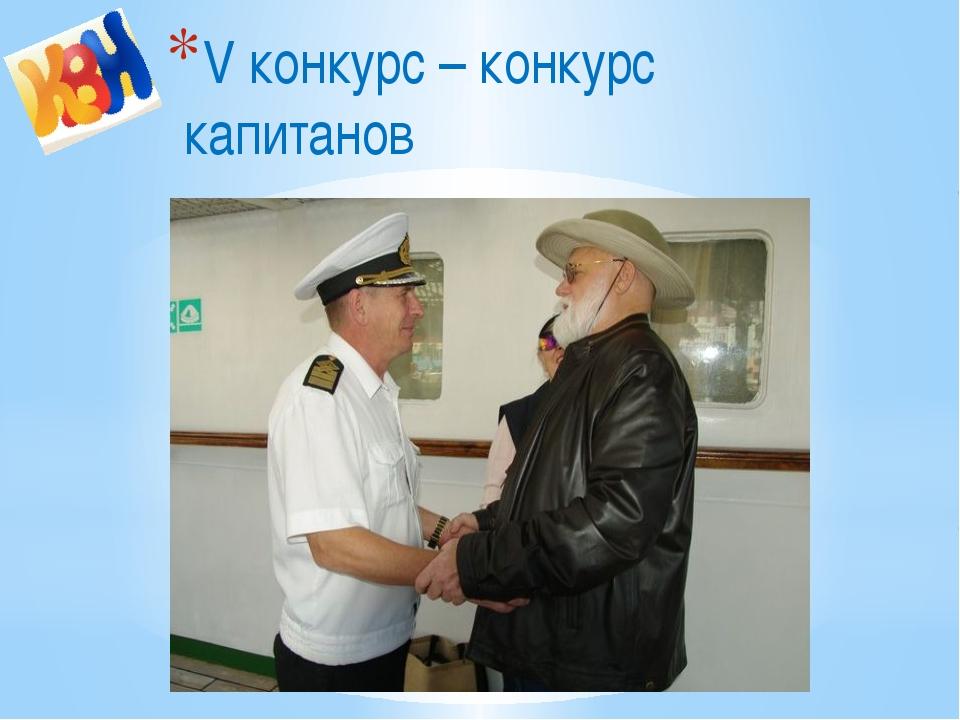 V конкурс – конкурс капитанов