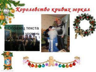 Королевство кривых зеркал ProPowerPoint.Ru