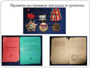 Правительственные награды и грамоты