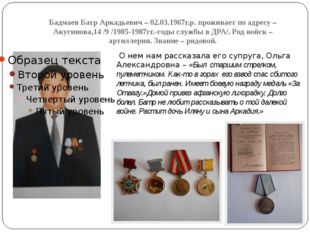 Бадмаев Батр Аркадьевич – 02.03.1967г.р. проживает по адресу – Акугинова,14 /