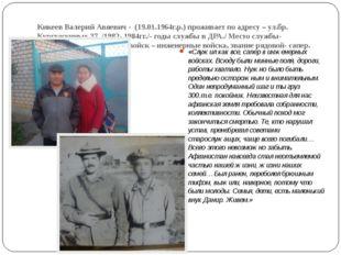 Кикеев Валерий Авяевич - (19.01.1964г.р.) проживает по адресу – ул.бр. Кургуз