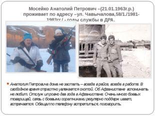 Мосейко Анатолий Петрович –(21.01.1963г.р.) проживает по адресу –ул. Чавычало