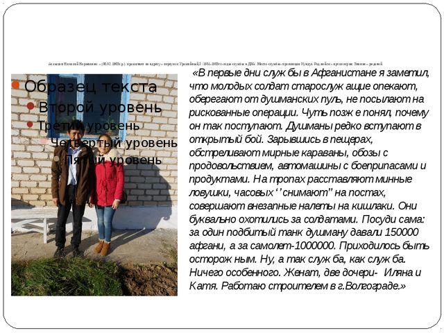Аслыков Николай Нормаевич – (08.02.1963г.р.). проживает по адресу – переулок...