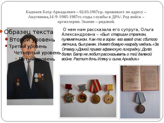 Бадмаев Батр Аркадьевич – 02.03.1967г.р. проживает по адресу – Акугинова,14 /...