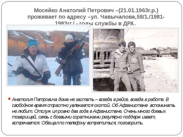 Мосейко Анатолий Петрович –(21.01.1963г.р.) проживает по адресу –ул. Чавычало...