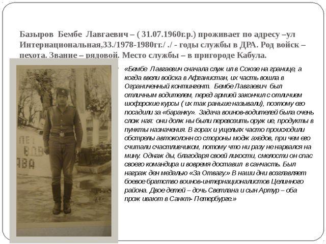 Базыров Бембе Лавгаевич – ( 31.07.1960г.р.) проживает по адресу –ул Интернаци...