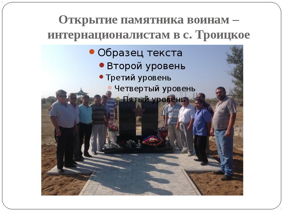 Открытие памятника воинам – интернационалистам в с. Троицкое