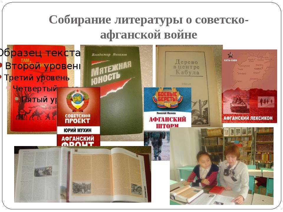 Собирание литературы о советско-афганской войне