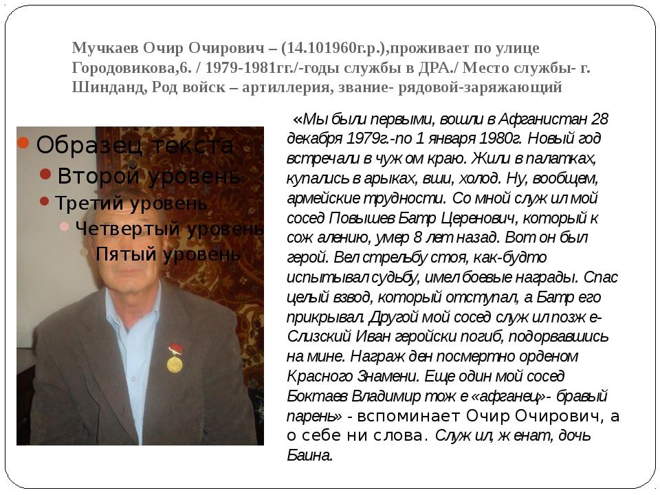 Мучкаев Очир Очирович – (14.101960г.р.),проживает по улице Городовикова,6. /...