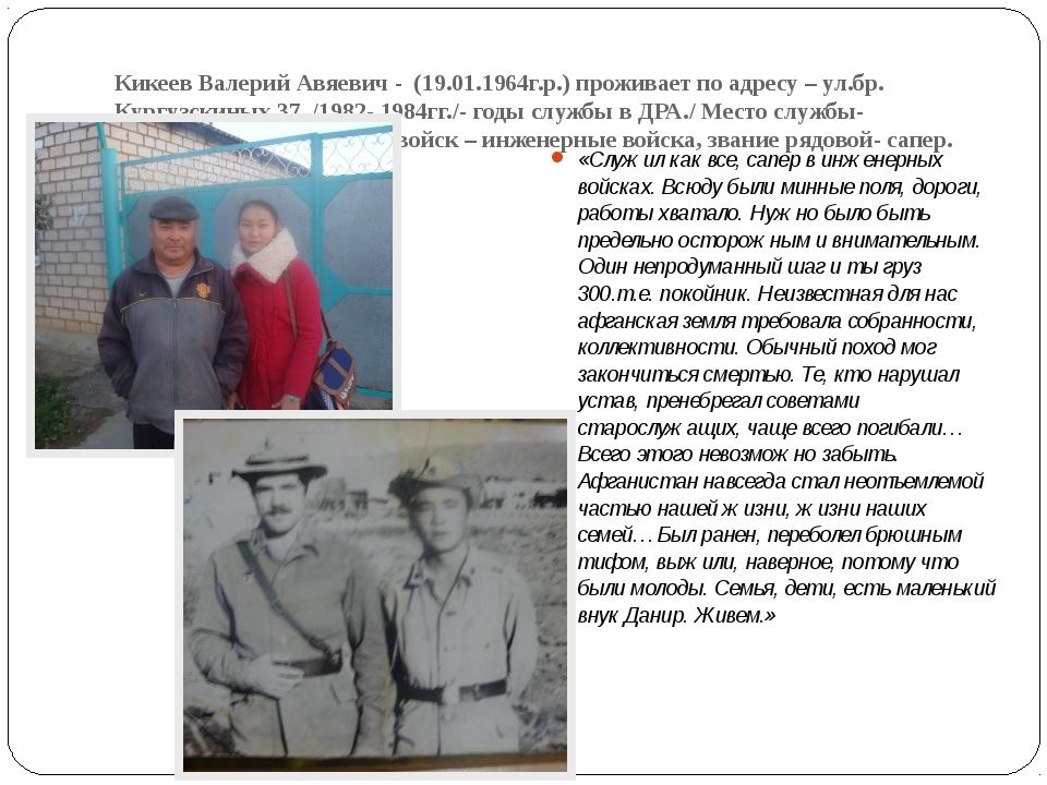 Кикеев Валерий Авяевич - (19.01.1964г.р.) проживает по адресу – ул.бр. Кургуз...