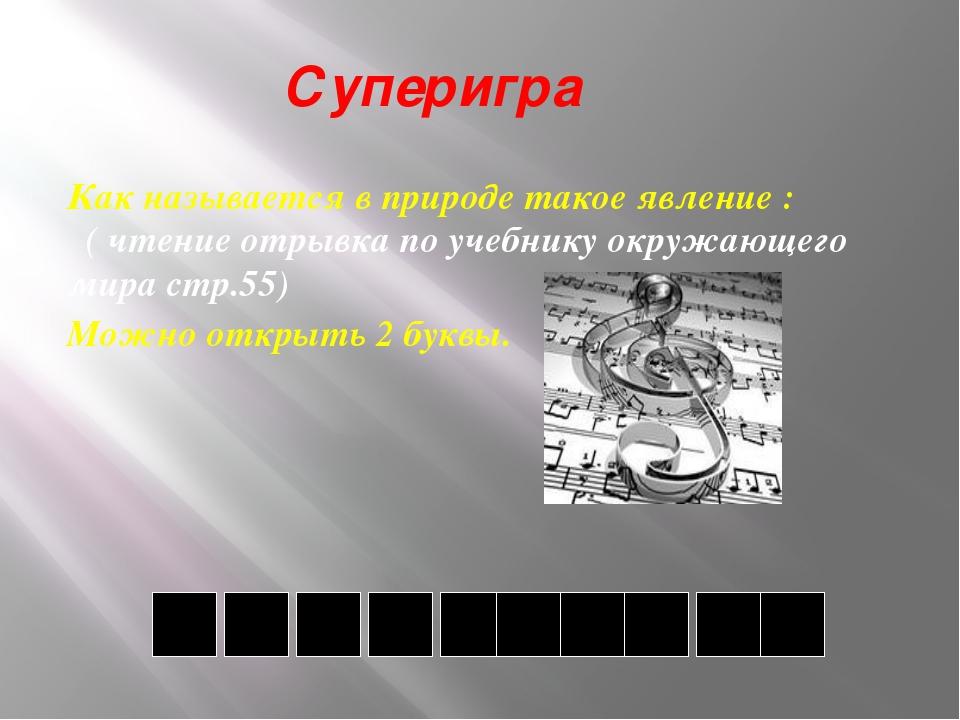 Суперигра Как называется в природе такое явление : ( чтение отрывка по учебни...