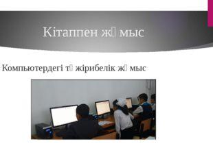 Кітаппен жұмыс Компьютердегі тәжірибелік жұмыс