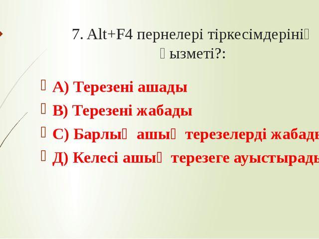 7. Alt+F4 пернелері тіркесімдерінің қызметі?: А) Терезені ашады В) Терезені ж...