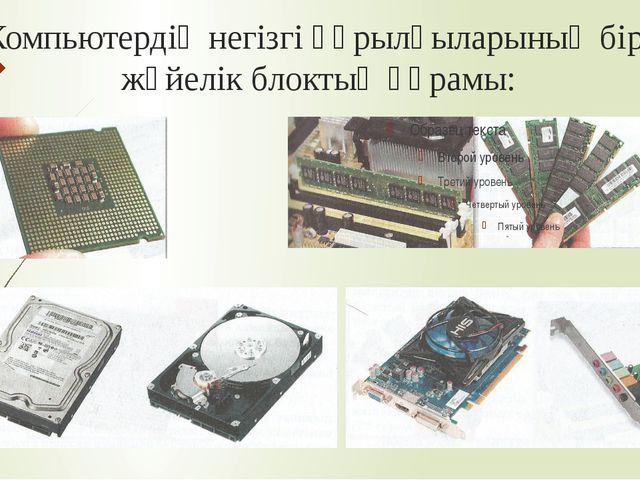 Компьютердің негізгі құрылғыларының бірі жүйелік блоктың құрамы: