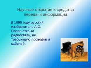 Научные открытия и средства передачи информации В 1895 году русский изобретат