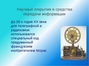 Научные открытия и средства передачи информации До 20-х годов XX века для те