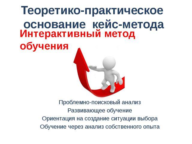 Проблемно-поисковый анализ Развивающее обучение Ориентация на создание ситуац...