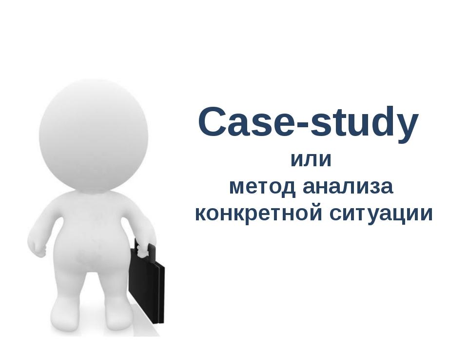 Case-study или метод анализа конкретной ситуации